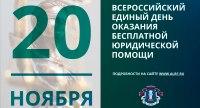 всероссийский единый день оказания юридической помощи наконец, Джезерак